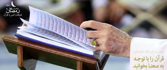 قرآن را با توجه به معنا بخوانید